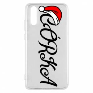 Etui na Huawei P20 Boże Narodzenie. Córka