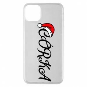 Etui na iPhone 11 Pro Max Boże Narodzenie. Córka