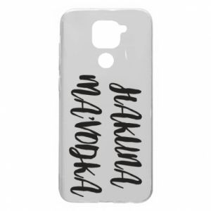 Xiaomi Redmi Note 9 / Redmi 10X case % print% Hakuna ma'vodka