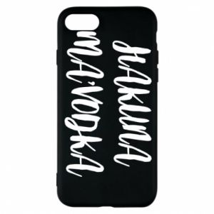 Etui na iPhone 8 Hakuna ma'vodka
