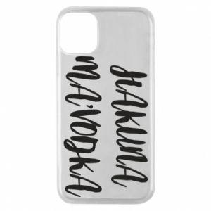 Etui na iPhone 11 Pro Hakuna ma'vodka