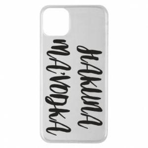 Etui na iPhone 11 Pro Max Hakuna ma'vodka