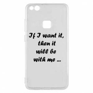 Phone case for Huawei P10 Lite If I want it,  then it will be  with me ...