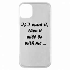 Phone case for iPhone 11 Pro If I want it,  then it will be  with me ...