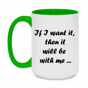 Two-toned mug 450ml If I want it,  then it will be  with me ...