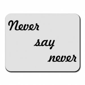 Mouse pad Never say never