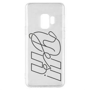 Phone case for Samsung S9 Oh yes
